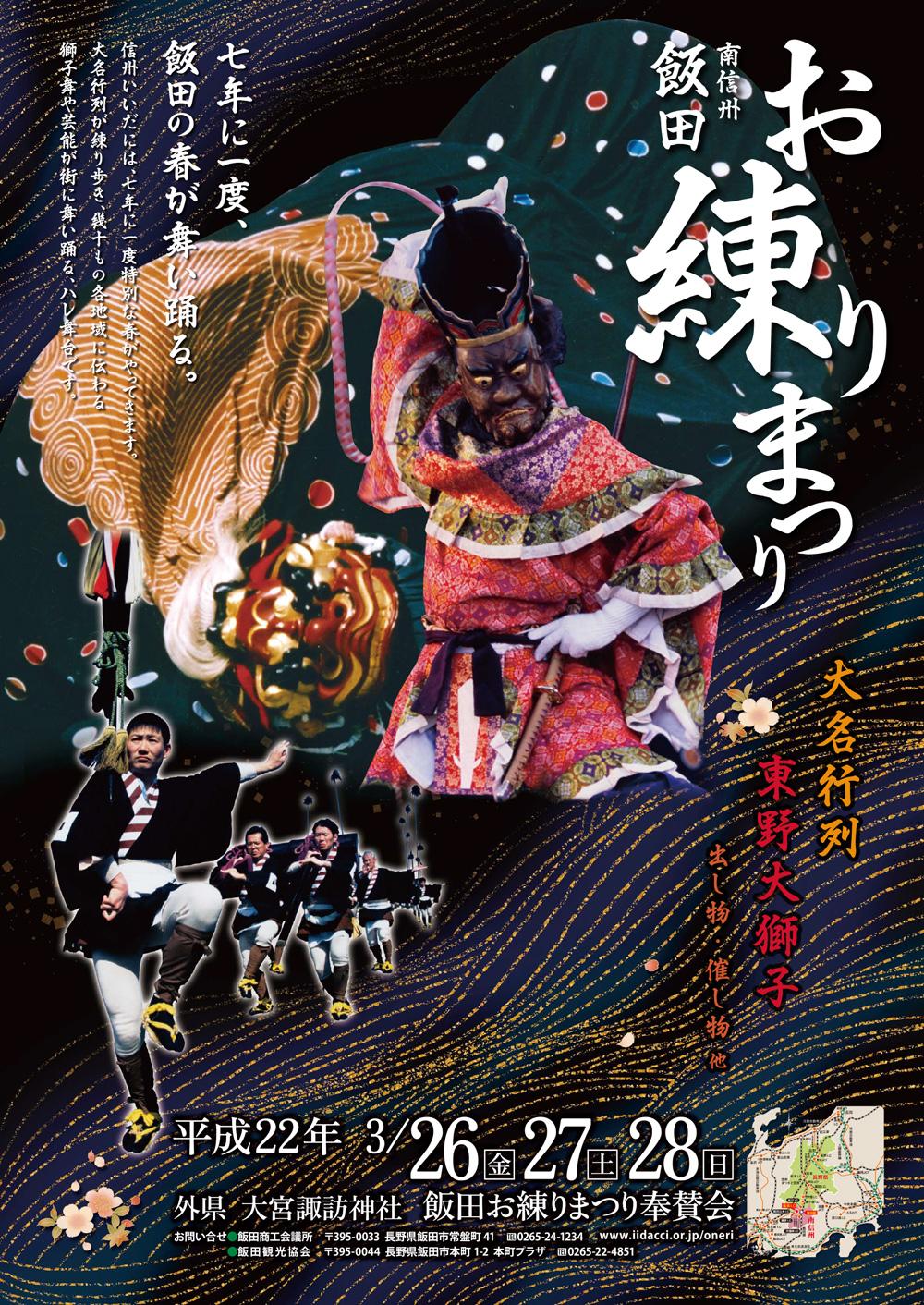 平成22年 飯田お練りまつりポスターA